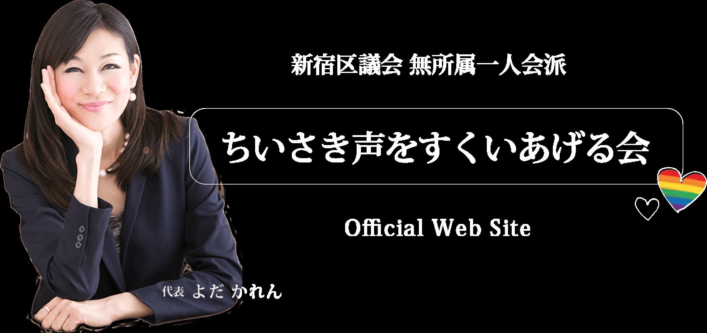 新宿区議会 無所属⼀⼈会派 ちいさき声をすくいあげる会 Official Web Site 代表よだ かれん