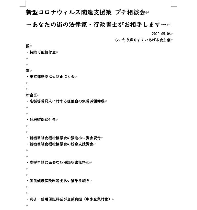 「新型コロナウィルス関連支援策 プチ相談会第2弾!!」
