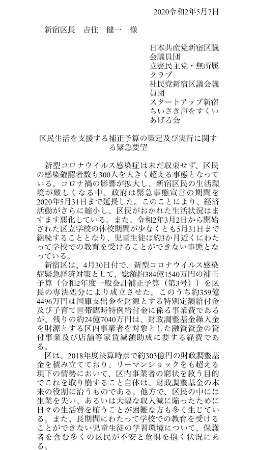 「#SAVEthe2CHOME~新宿2丁目振興会の皆さんと、754名分の署名を新宿区長へ~」