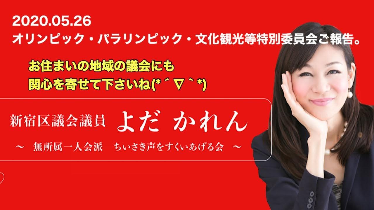 「「youtubeにて、2020.05.26新宿区オリンピック・パラリンピック文化観光等特別委員会ご報告。」