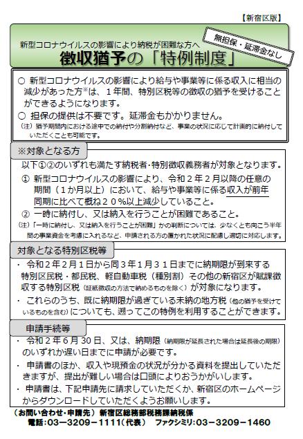 「新宿区情報~区税等徴収猶予、教科書展示、区長要望、夏休み~」
