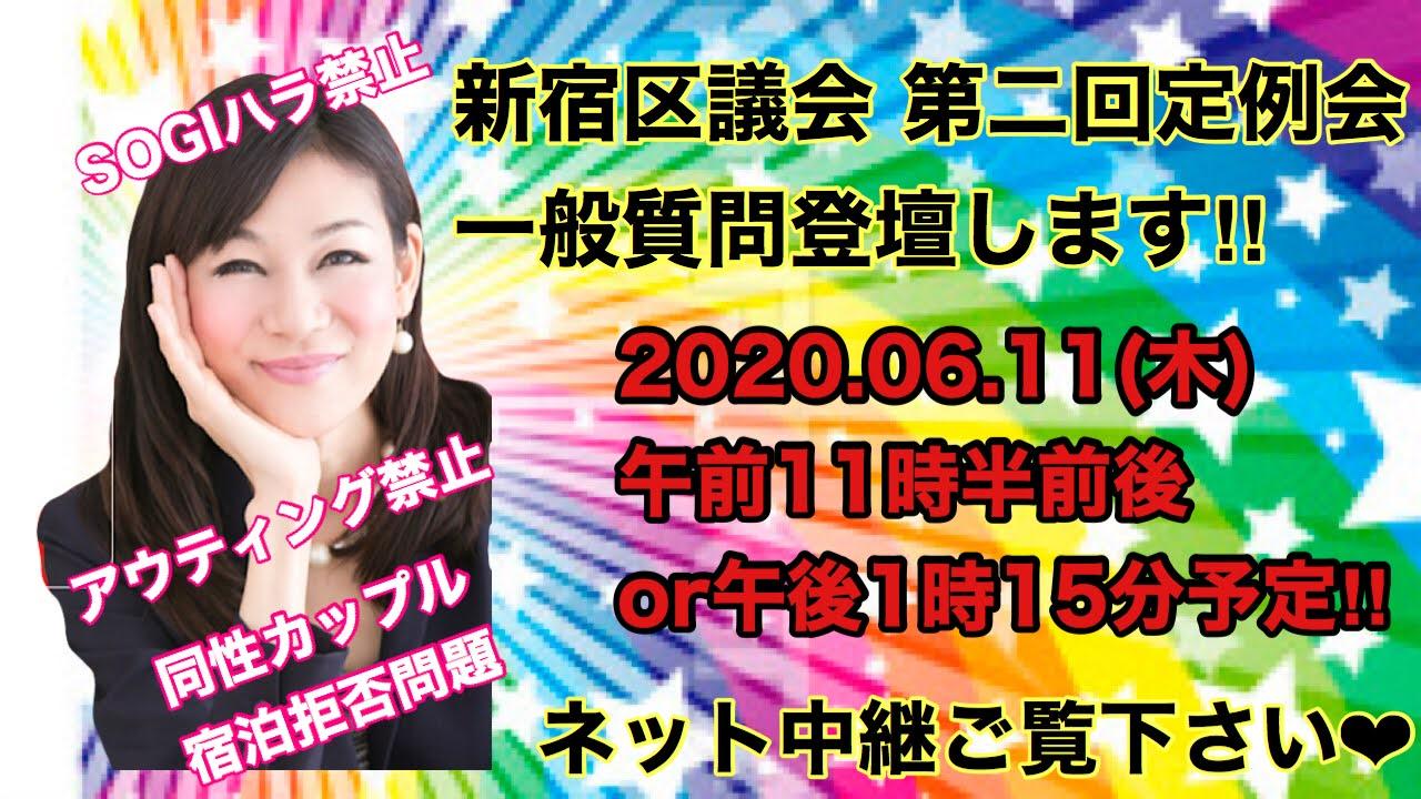 「新宿区議会第2回定例会、一般質問登壇決まりました!!」