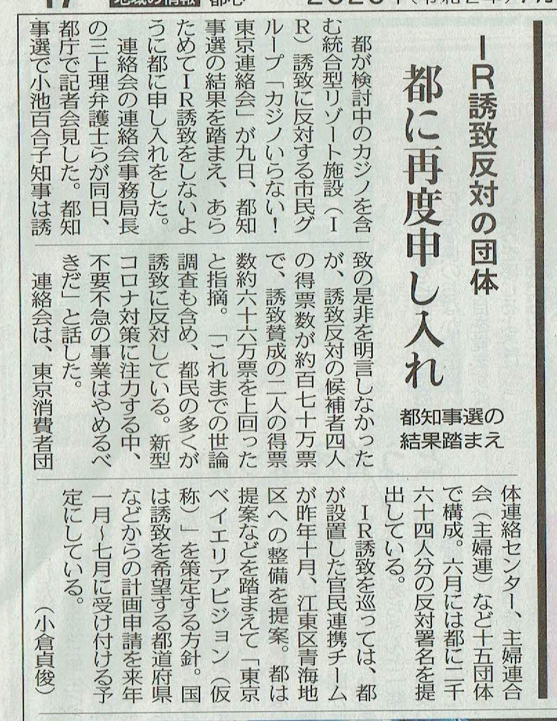 「日本にカジノはいらない&新宿区施設におけるコロナ感染者発生&行政書士活用をご検討下さい(*´▽`)ノノ」
