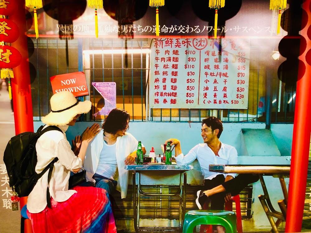 「パラダイス・ネクストを観たので、2年前の台湾旅行振返りを。」