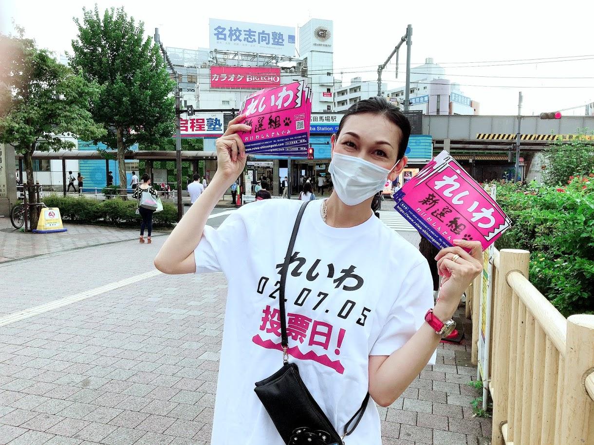 「山本太郎さんへの応援、まことにありがとうございました☆」