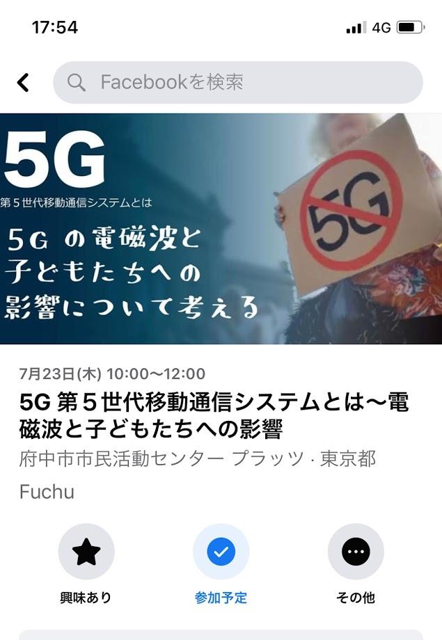 「5Gの電磁波と子どもたちへの影響について考える」