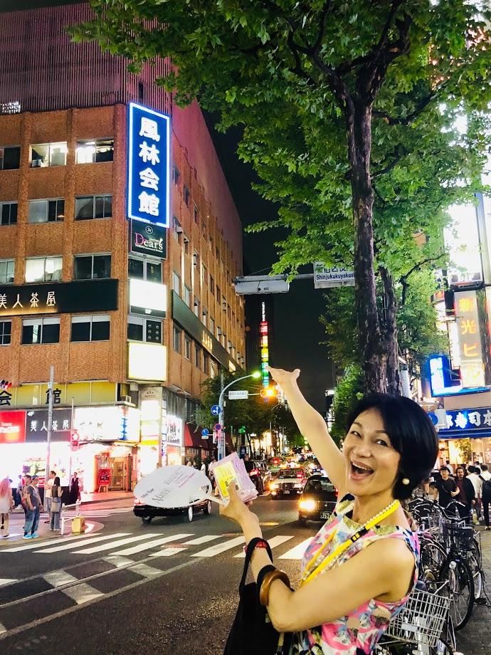 「歌舞伎町夜回り2019.08.21&しんじゅく女性団体会議参加報告」