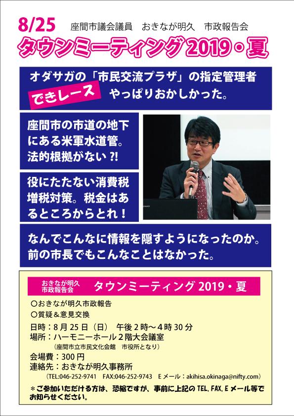 「座間市議・おきなが明久さん&大西つねきさんのお話を伺って参りました(*´∀`*)」
