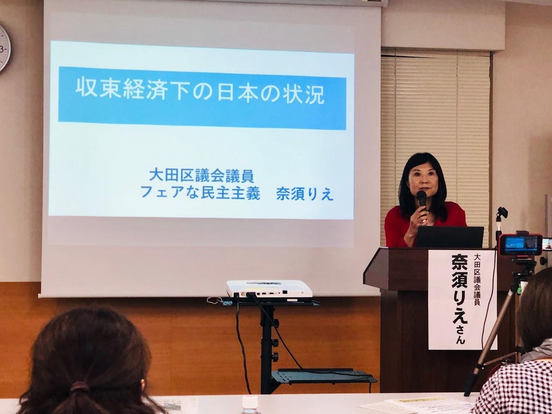 「民営化問題~大田区議 奈須りえさんに学ぶ~」
