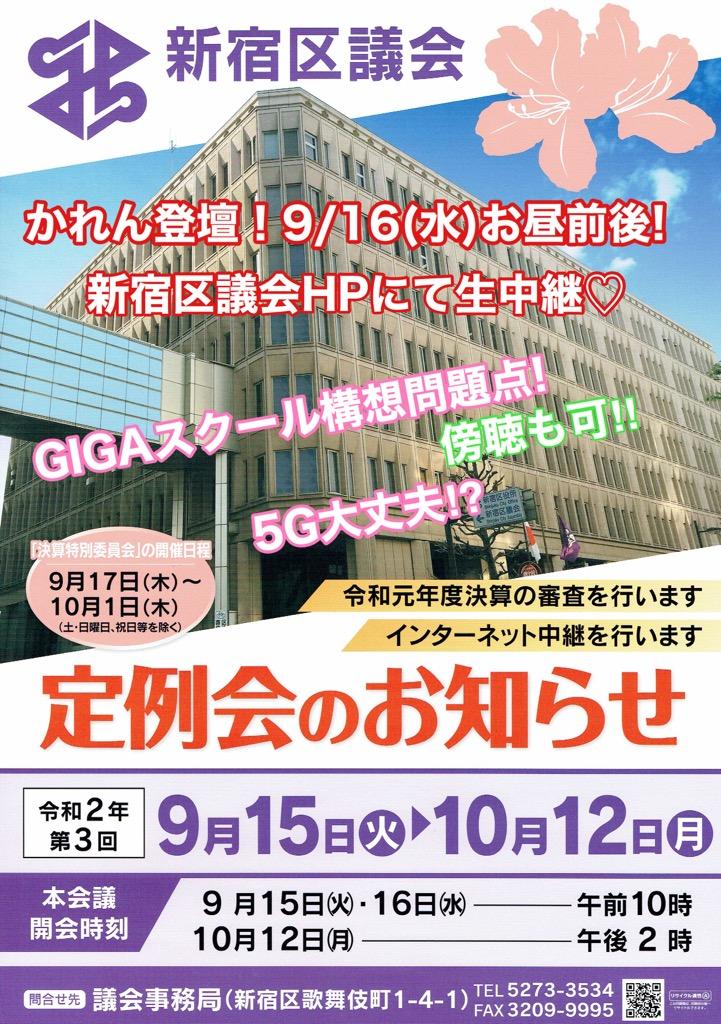 2020.09.16本会議登壇情報!!