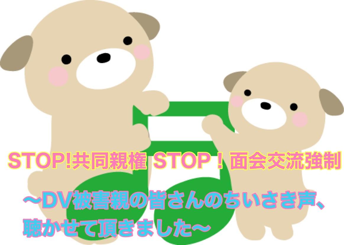 「STOP!共同親権、STOP!面会交流強制!~DV被害当事者親の皆さんのちいさき声を聴かせて頂きました~」
