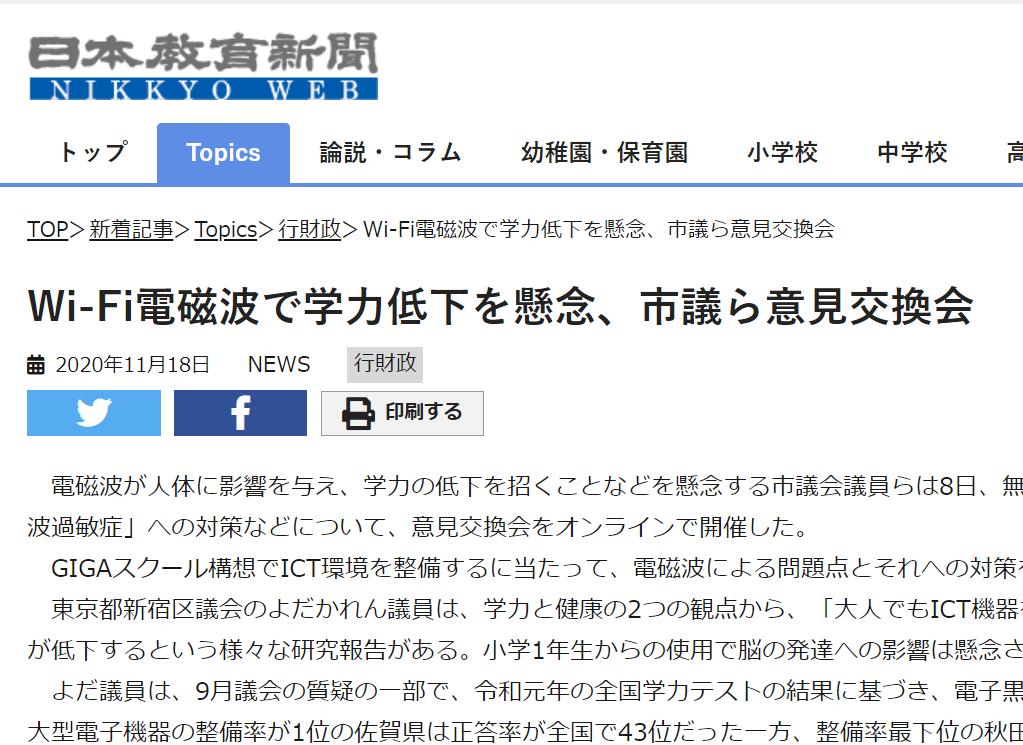 「日本教育新聞さんに取り上げて頂きました。」