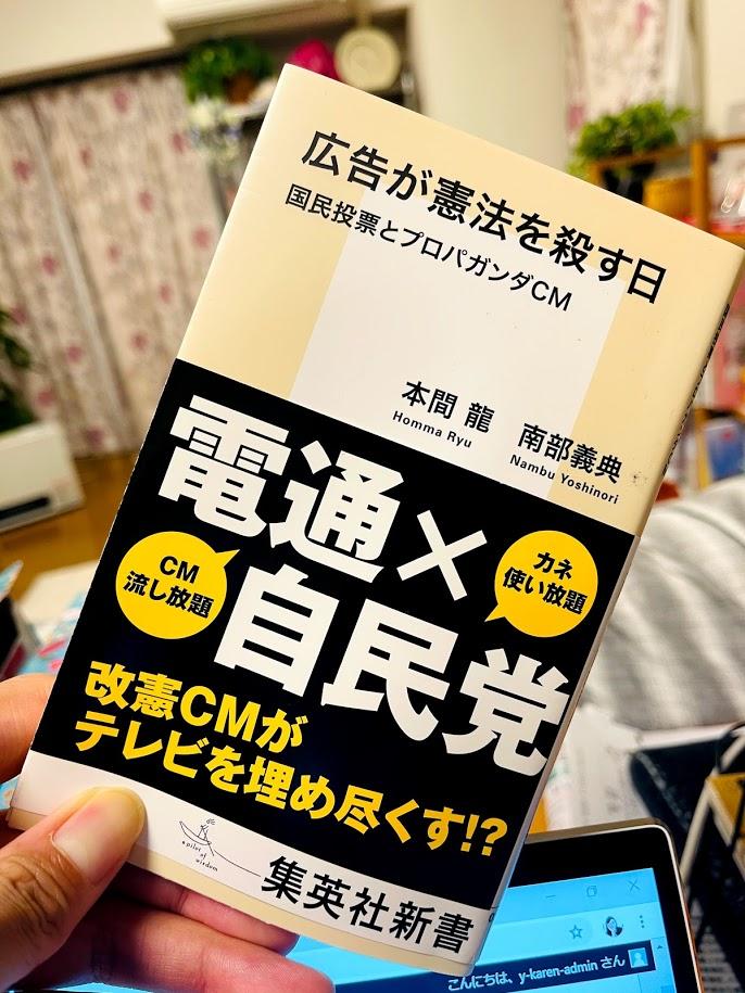 「広告が憲法を殺す日」を迎えないために~新年早々、本間龍さんの著書に戦慄~