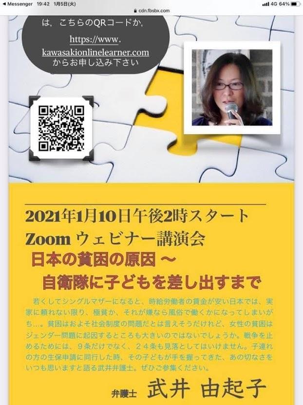 武井弁護士の「日本の貧困の原因~自衛隊に子どもを差し出すまで~」を拝聴して。