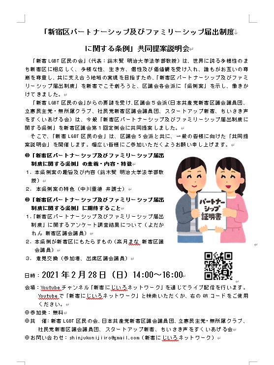 「2月28日 新宿区パートナーシップ及びファミリーシップ届出制度に関する条例の共同提案説明会が開催されます」