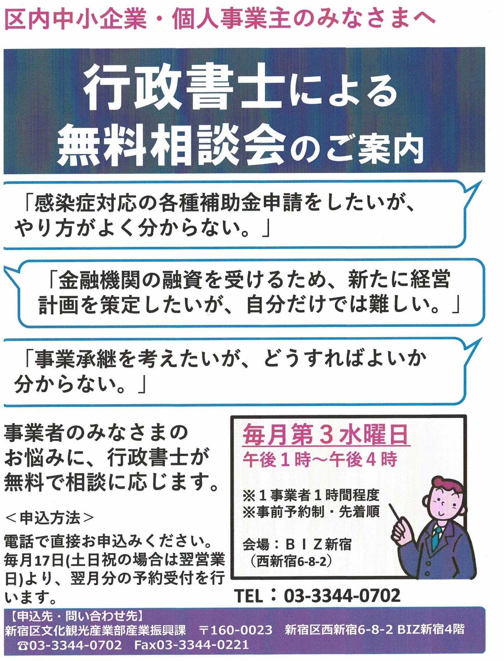 「新宿区内事業者の皆さん、行政書士無料相談会ご活用ください(*゚▽゚)ノ‼~オリンピック・パラリンピック・文化観光等特別委員会ご報告~」