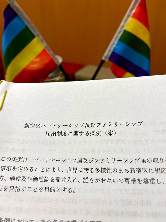「新宿区パートナーシップ及びファミリーシップ届出制度に関する条例(案)、超党派で共同提案いたしましたーーーーーッ✧*。٩(ˊωˋ*)و✧*。」