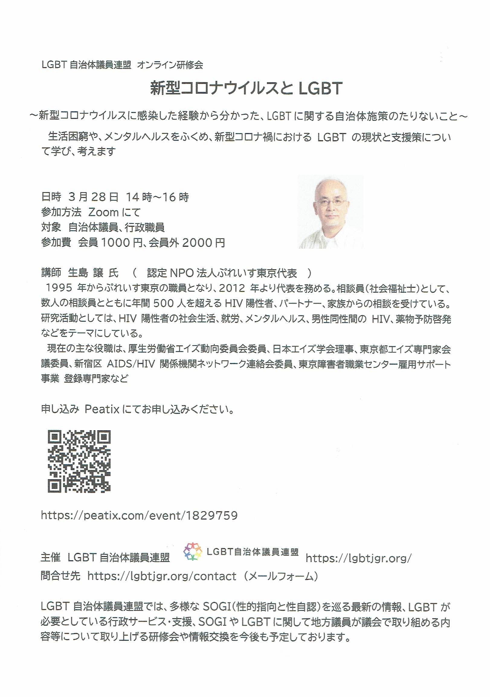 3月28日、LGBT自治体議員連盟研修会!!「新型コロナウィルスとLGBT]開催です。