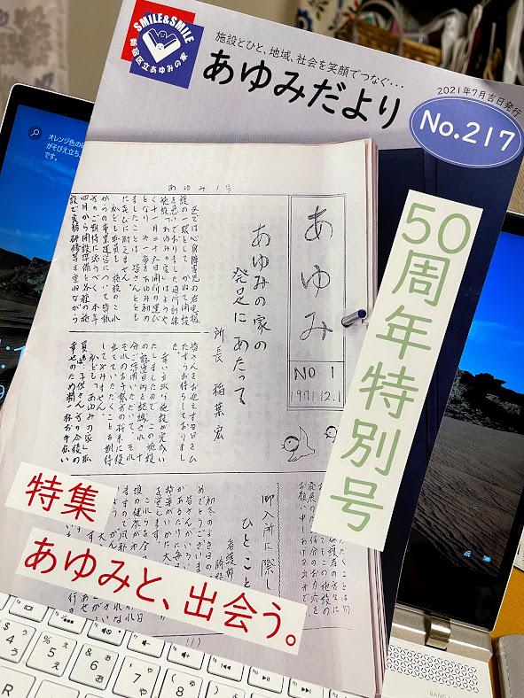 「あゆみの家50歳、おめでとうございます!ヾ(*´∀`*)ノ~同い年よ♡~」